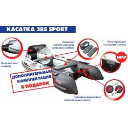 Надувная 6-местная ПВХ лодка Посейдон Касатка KS385 Sport (+ ПОДАРКИ)