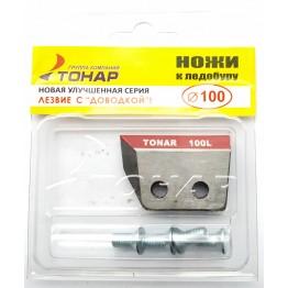 Ножи к ледобуру Тонар  ЛР-100Д