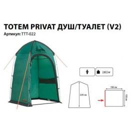 Палатка душ-туалет Totem Privat V2