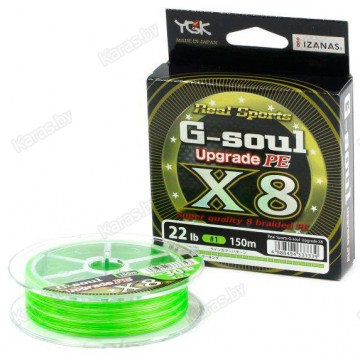 Леска плетёная YGK G-Soul Upgrade X8 150 м